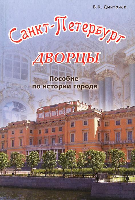Санкт-Петербург. Дворцы