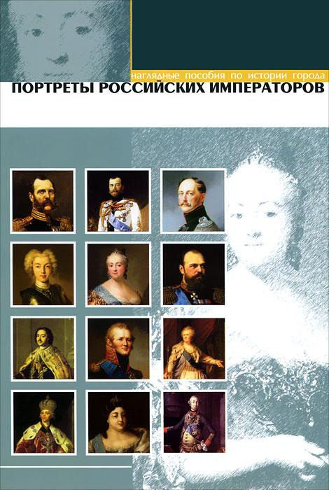 Портреты российских императоров (набор из 12 карточек)