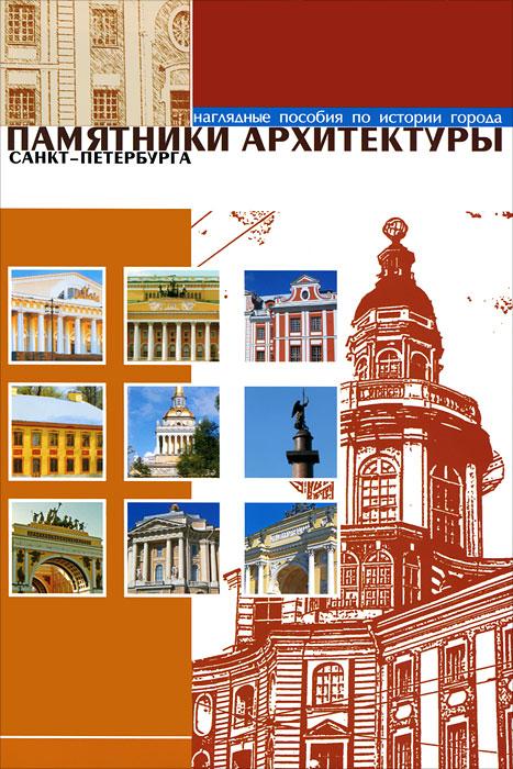 Памятники архитектуры Санкт-Петербурга (набор из 12 карточек)