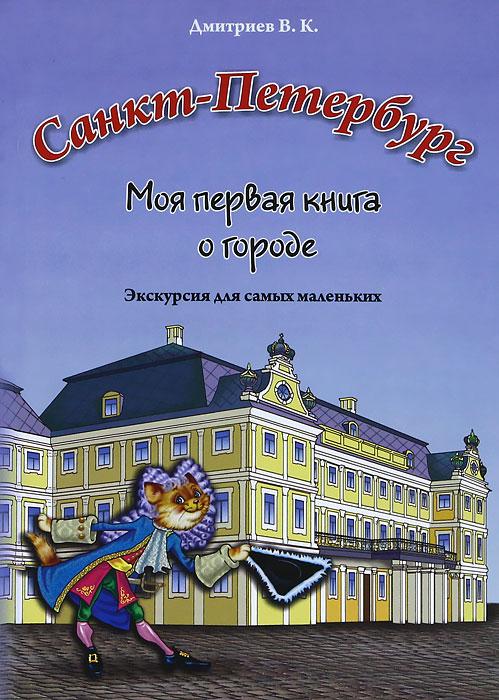 Санкт-Петербург. Моя первая книга о городе. Экскурсия для самых маленьких