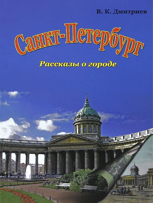 Санкт-Петербург. Рассказы о городе
