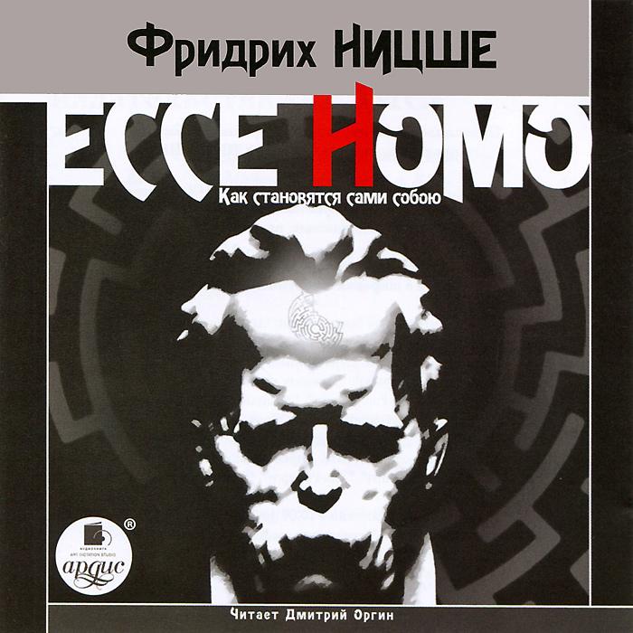 Ессе Homo. Как становятся сами собою (аудиокнига MP3)