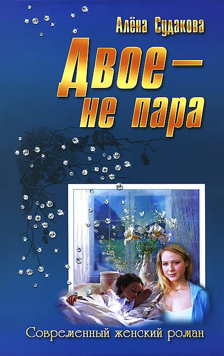 Алена Судакова Двое - не пара