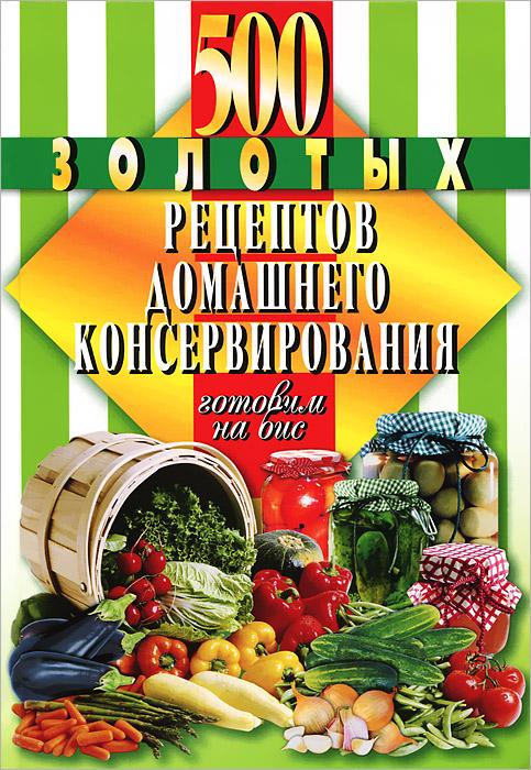 500 золотых рецептов домашнего консервирования