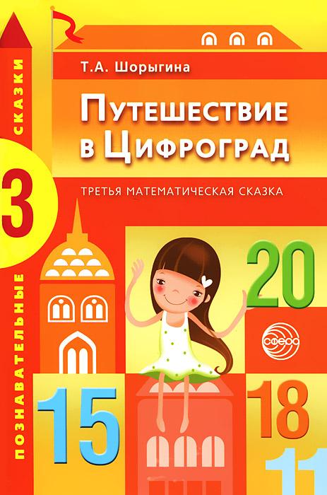 Путешествие в Цифроград. Третья математическая сказка12296407Книга, написанная в форме сказки Путешествие в Цифроград, предназначена для работы с детьми 6-7 лет. В доступной и увлекательной форме дети знакомятся с числами от 11 до 20, учатся складывать и вычитать, повторяют математические знаки: плюс, минус, равно, больше и меньше, осваивают объемные геометрические фигуры, решают логические задачи и разгадывают математические загадки. Книга сопровождается стихами, загадками, вопросами и заданиями автора. Пособие предназначено для родителей в качестве познавательного досуга с детьми, может быть использовано на коллективных и индивидуальных занятиях в ДОУ.