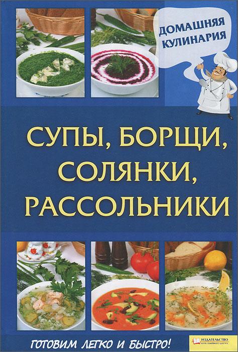 Супы, борщи, солянки, рассольники