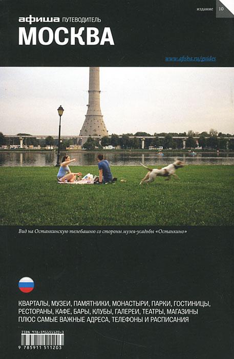Москва. Путеводитель Афиши магазины где фото обои