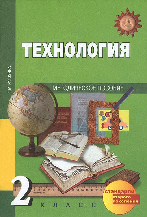 Технология. 2 класс. Методическое пособие