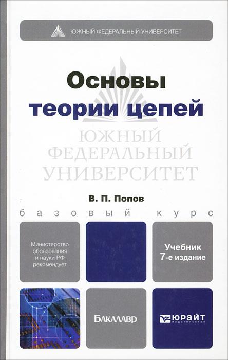 Основы теории цепей. Учебник (+ CD)