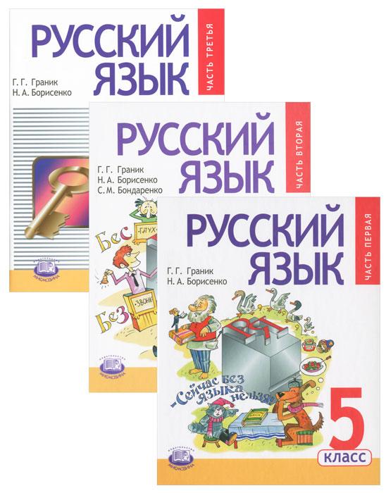 Русский язык. 5 класс (комплект из 3 книг)