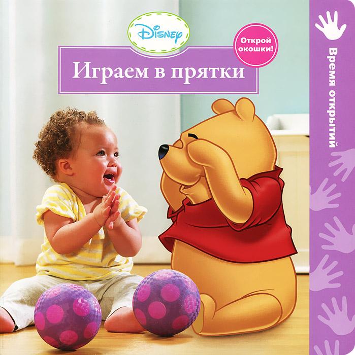 Disney Baby. Играем в прятки