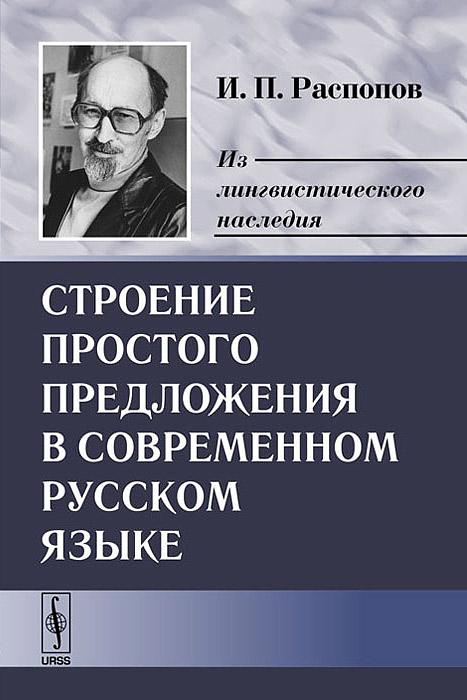 Строение простого предложения в современном русском языке
