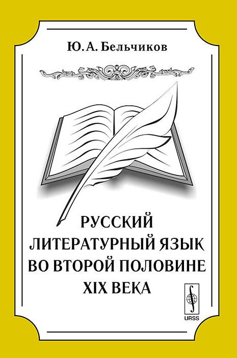 Русский литературный язык во второй половине XIX века