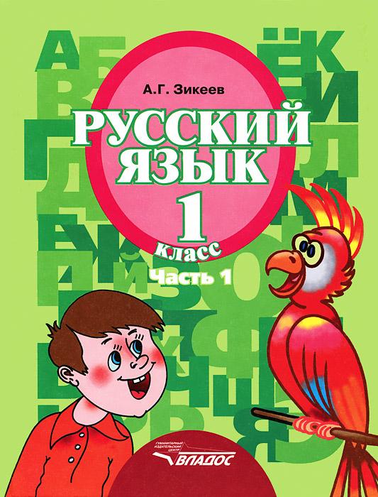 Русский язык. 1 класс. Учебник. В 3 частях. Часть 1