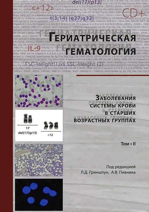 Гериатрическая гематология. Заболевания системы крови в старших возрастных группах. Том 2