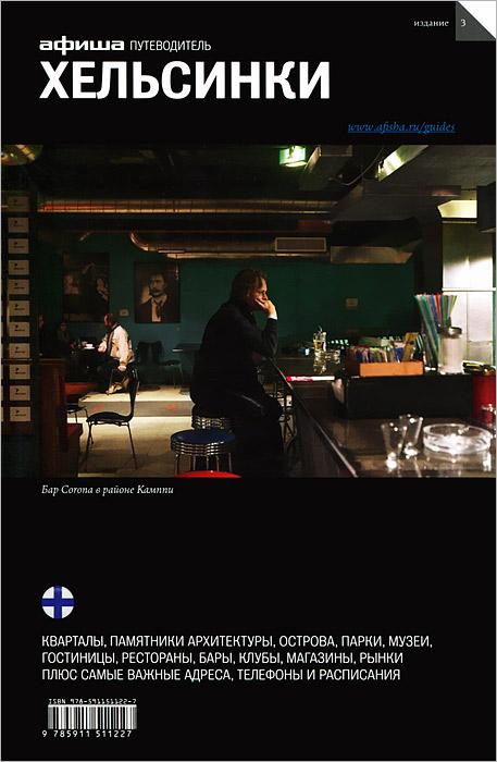 Хельсинки. Путеводитель