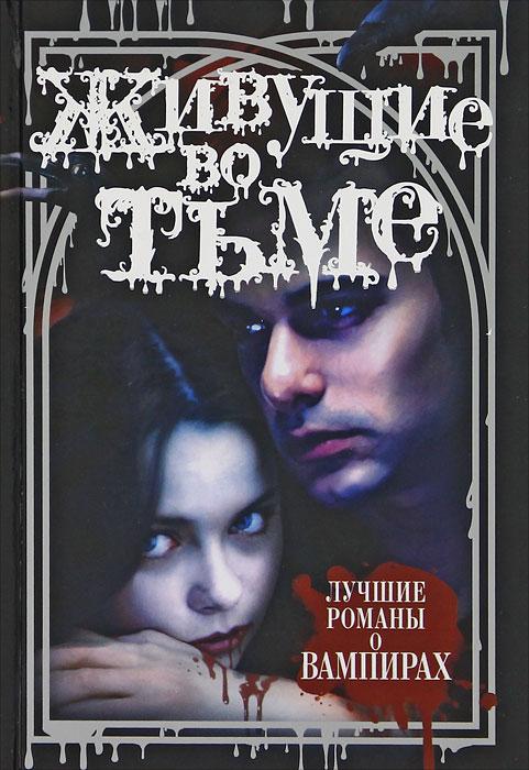 Живущие во тьме. Лучшие романы о вампирах