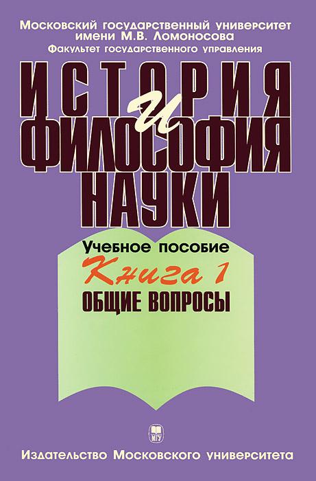 История и философия науки. В 4 книгах. Книга 1. Общие вопросы