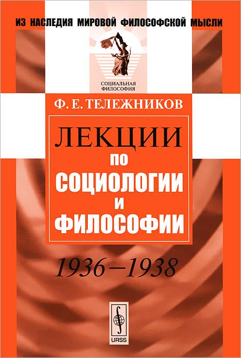 Лекции по социологии и философии. 1936-1938