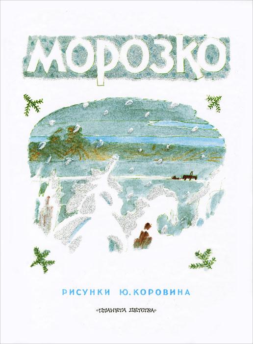 Морозко12296407Почему русские народные сказки называют волшебными? Может, потому, что в них происходят доселе невиданные события? Или потому, что главные герои - это Морозко, Царевна-Лягушка и другие сказочные персонажи? А может быть, потому, что чудо, вымысел и реальность так тесно переплетаются друг с другом, что и рождается самое настоящее волшебство? Да, да и еще раз да, но стать сказке по-настоящему волшебной помогают красивые иллюстрации, например, такие, как в нашей удивительной книге, - иллюстрации известного художника, классика детской литературы Ю.Коровина!
