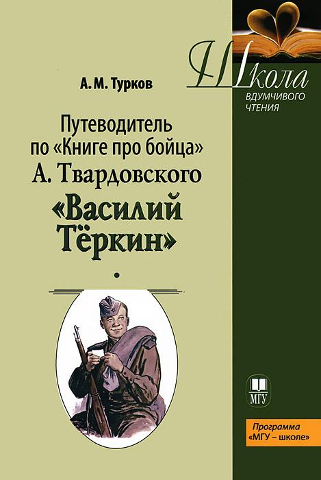 Путеводитель по Книге про бойца А.Твардовского Василий Теркин