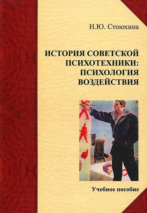 История советской психотехники. Психология воздействия