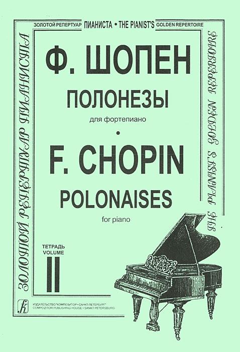 Ф. Шопен. Полонезы для фортепиано. Тетрадь 2  F. Chopin: Polonaises for Piano: Volume II