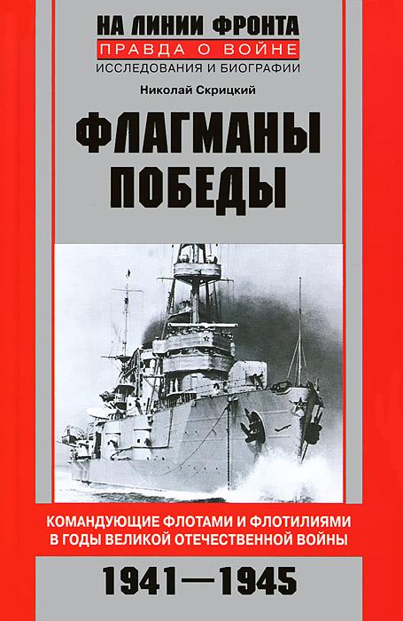 Флагманы Победы