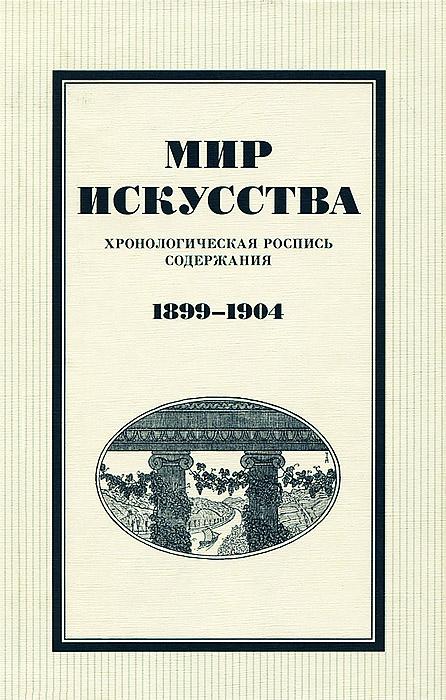 Мир искусства. Хронологическая роспись содержания. 1899-1904
