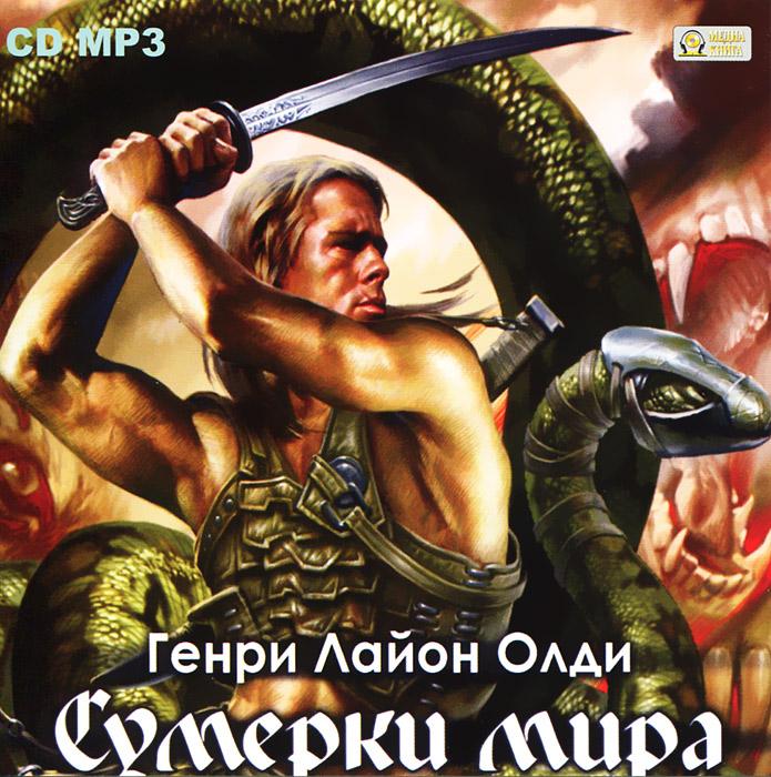 Сумерки мира (аудиокнига MP3)