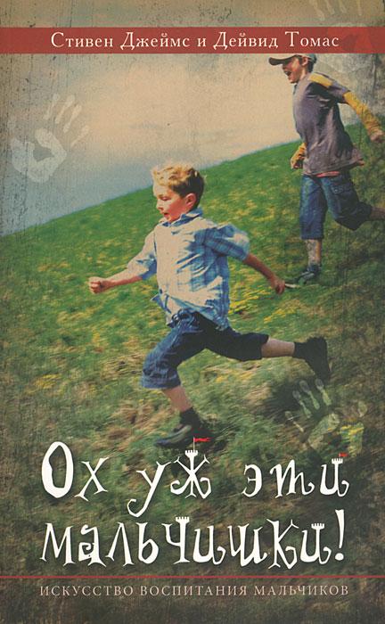 Zakazat.ru: Ох уж эти мальчишки! Искусство воспитания мальчиков. Стивен Джеймс и Дейвид Томас