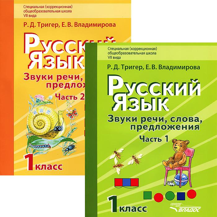 Русский язык. 1 класс. Звуки речи, слова, предложения (комплект из 2 книг)