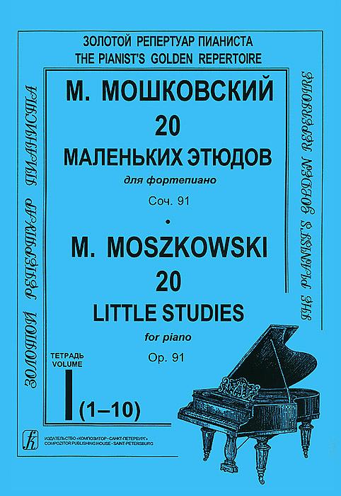 М. Мошковский. 20 маленьких этюдов для фортепиано. Соч. 91. Тетрадь I