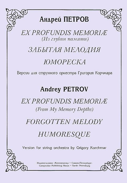 Ex profundis memoriae (Из глубин памяти). Забытая мелодия. Юмореска. Версии для струнного оркестра Григория Корчмара