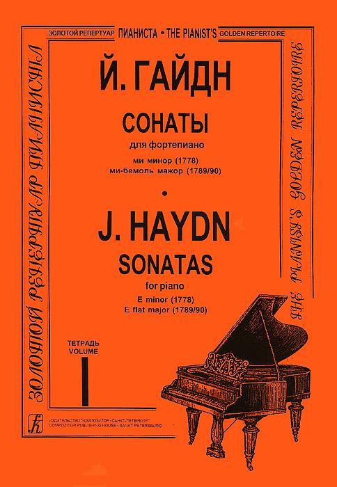 Й. Гайдн. Сонаты для фортепиано. Тетрадь I / J. Haydn: Sonatas for Piano: Volume I