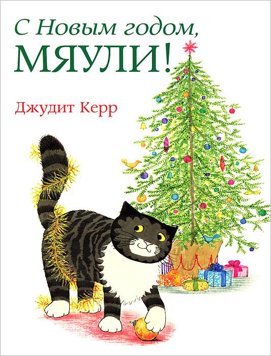 С Новым годом, Мяули!. Джудит Керр