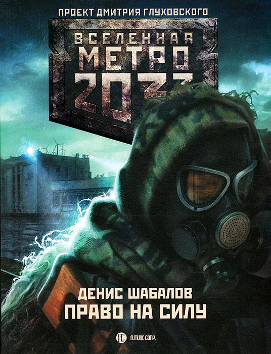 Метро 2033. Право на силу