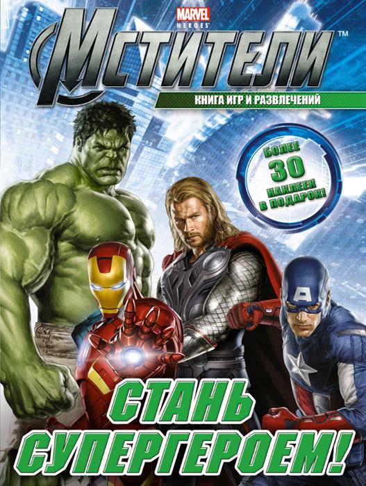 Мстители. Стань супергероем! Книга игр и развлечений (+ наклейки)