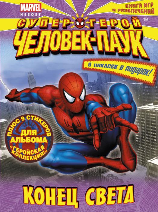 Супергерой Человек-Паук. Конец света. Книга игр и развлечений