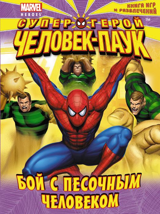 Супергерой Человек-Паук. Бой с Песочным Человеком. Книга игр и развлечений