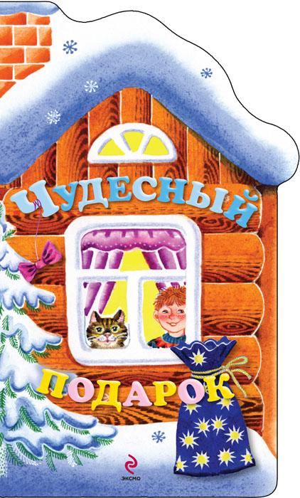 Чудесный подарок. Елена Ульева