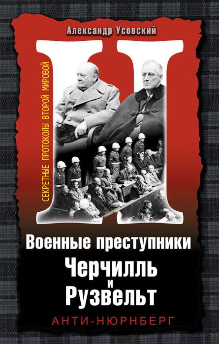 Военные преступники Черчилль и Рузвельт. Анти-Нюрнберг ( 978-5-9955-0474-0 )