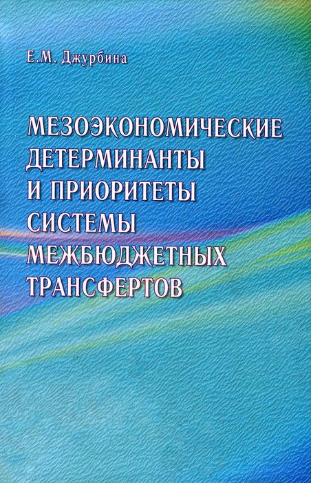 Мезоэкономические детерминанты и приоритеты систем межбюджетных трансфертов ( 5-7507-0302-9 )