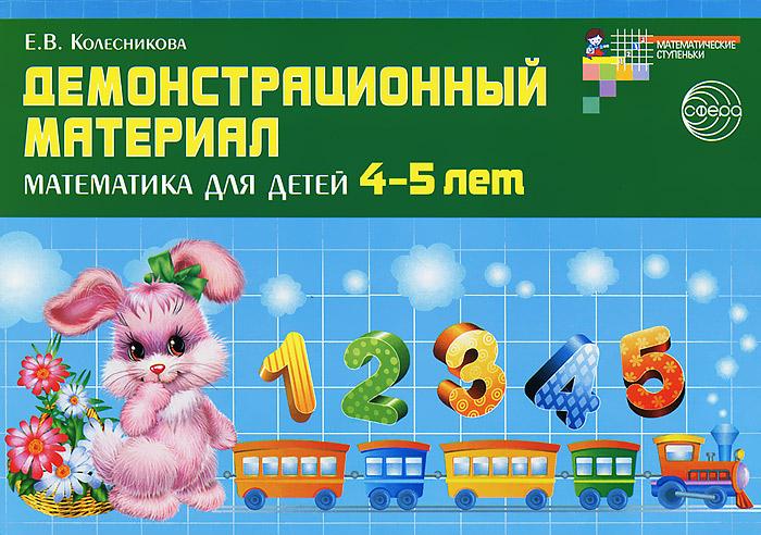 Математика для детей 4-5 лет. Демонстрационный материал