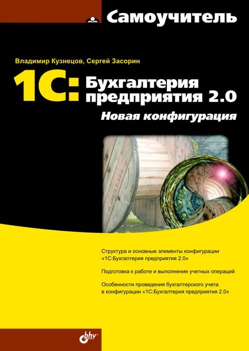 1С:Бухгалтерия предприятия 2.0. Новая конфигурация. Владимир Кузнецов, Сергей Засорин