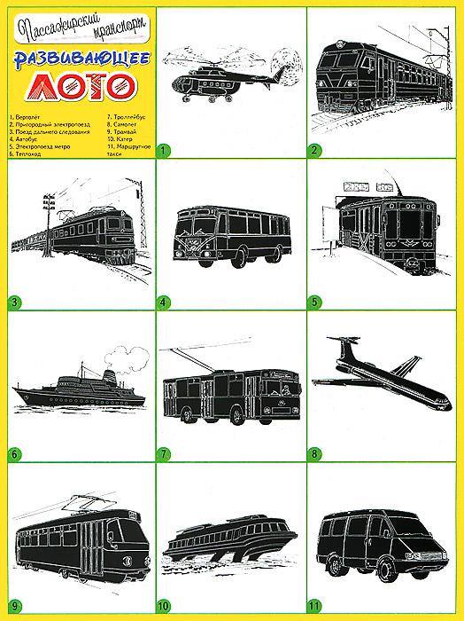 Пассажирский транспорт. Развивающее лото