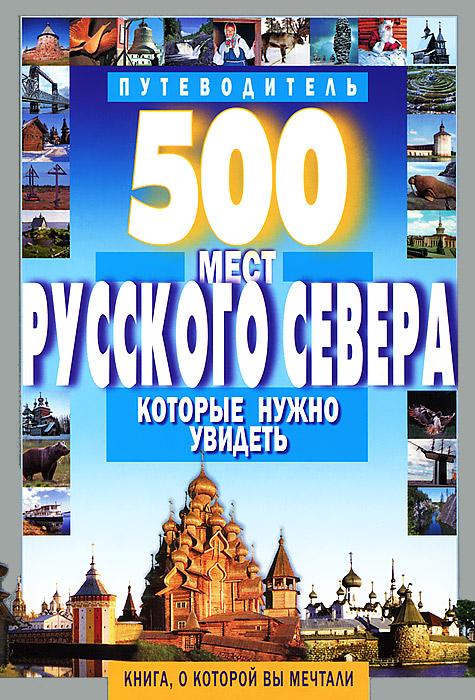 500 мест Русского Севера, которые нужно увидеть.