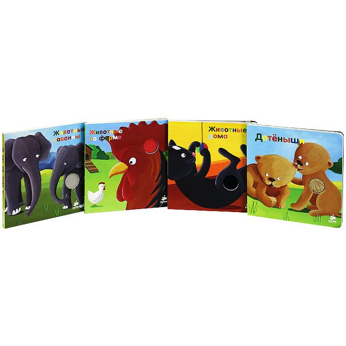 Мои любимые животные (комплект из 4 книг)