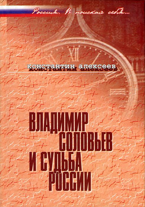 Владимир Соловьев и судьба России. Социально-политические искания третьего пути