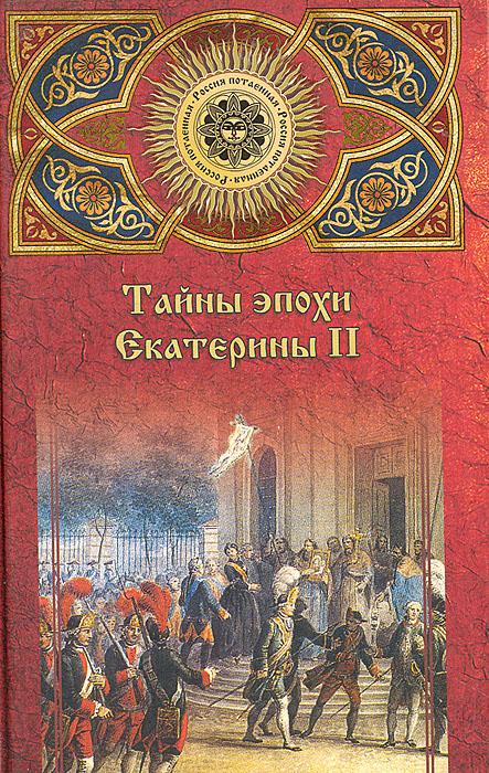 Тайны эпохи Екатерины II